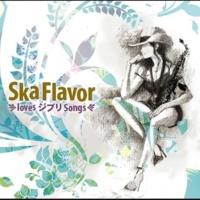 Ska Flavor Lab ナウシカ・レクイエム