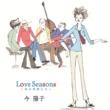 今陽子 Love Seasons〜恋の季節たち〜
