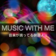 メロジー製作所 Music with me~音楽が鳴ってる映画より