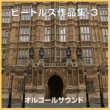 オルゴールサウンド J-POP オルゴール作品集 ビートルズ VOL-3