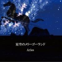 Aries 星空のメリーゴーランド