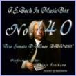 石原眞治 バッハ・イン・オルゴール140 / トリオソナタ ニ短調 BWV1036