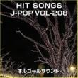 オルゴールサウンド J-POP オルゴール J-POP HIT VOL-208