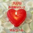 オルゴールサウンド J-POP JUJU 作品集VOL-2