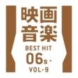 スターライト オーケストラ&シンガーズ 映画音楽ベストヒット2006年以降Vol.9
