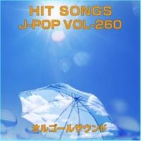 オルゴールサウンド J-POP メロディー (オルゴール)