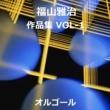 オルゴールサウンド J-POP 福山雅治 作品集VOL-1