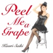 彩木香里 Peel Me a Grape