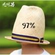 九州男 97%