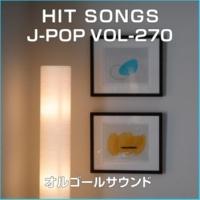 オルゴールサウンド J-POP 春咲小紅 (オルゴール)