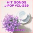 オルゴールサウンド J-POP オルゴール J-POP HIT VOL-229