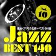 Various Artists ジャズ煌めく不朽の名作ベスト140選 VOL10