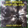 オルゴールサウンド J-POP オルゴール J-POP HIT VOL-235