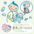 Richard Goode 赤ちゃんクラシック「育児のモーツァルト」