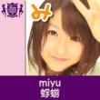 miyu 蜉蝣(HIGHSCHOOLSINGER.JP)
