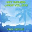 オルゴールサウンド J-POP オルゴール J-POP HIT VOL-218