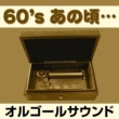 オルゴールサウンド J-POP オルゴール作品集 60'S あの頃・・・