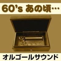 オルゴールサウンド J-POP お嫁においで Originally Performed By 加山雄三 (オルゴール)