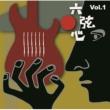 小野瀬雅生 六弦心 Vol.1
