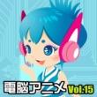 Circuit 電脳アニメ VOL.15