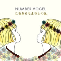NUMBER VOGEL 舞台前夜