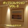 オルゴールサウンド J-POP ポップスコレクション VOL-3