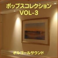 オルゴールサウンド J-POP オール・オブ・ミー