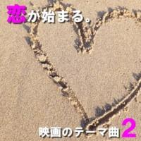 メロジー製作所 heavenly days(映画『恋空』)