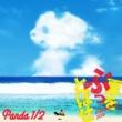 PANDA 1/2 夏をぶっとばせ ~WILD SUMMER 2012~(BACKING TRACK)