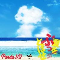 PANDA 1/2 中華街ウキウキ通り - remixed by Plus-Tech Squeeze Box -