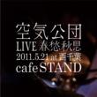 空気公団 『LIVE春愁秋思』~2011.5.21~at西千葉cafeSTAND(カメラマイク音声/ノイズあり)