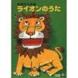 峯陽 ライオンのうた 峯陽作品集1