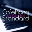 Various Artists カフェ・ピアノ・エッセンシャル・・・Cafe Piano Essential Standard