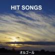 オルゴールサウンド J-POP オルゴール J-POP HIT VOL-284