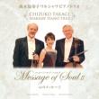 高木知寿子 ワルシャワピアノトリオ メッセージ・オブ・ソウル II ~心のメッセージ~