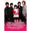 SHINee 韓国版「花より男子-Boys Over Flowers」オリジナル・サウンドトラック