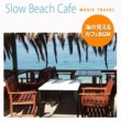 Various Artists Slow Beach Cafe?海の見えるカフェBGM