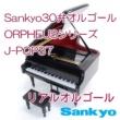 Sankyoリアルオルゴール Sankyo30弁オルゴールORPHEUSシリーズJ-POP37