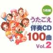 音楽センターカラオケ うたごえ伴奏CD100曲 vol.2(5枚組)