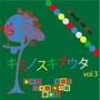 Various Artists キミノスキナウタvol.3