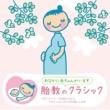 Berliner Solisten 赤ちゃんクラシック「胎教のクラシック」