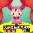 チラ見セーズ チラ見音楽 MAX Vol.1 VOCAL