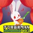 チラ見セーズ チラ見音楽 MAX Vol.3 Instrumental