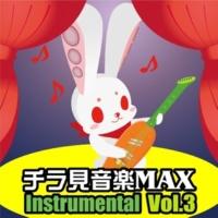 チラ見セーズ 純情~スンジュン~  /Instrumental ガイドメロディー入り