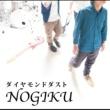 NOGIKU ダイヤモンドダスト