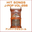 オルゴールサウンド J-POP オルゴール J-POP HIT VOL-256