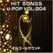 オルゴールサウンド J-POP オルゴール J-POP HIT VOL-204