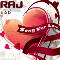 AJ feat.春奈鈴 Song For Love