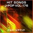 オルゴールサウンド J-POP オルゴール J-POP HIT VOL-176