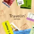 妹尾武 Travelin'